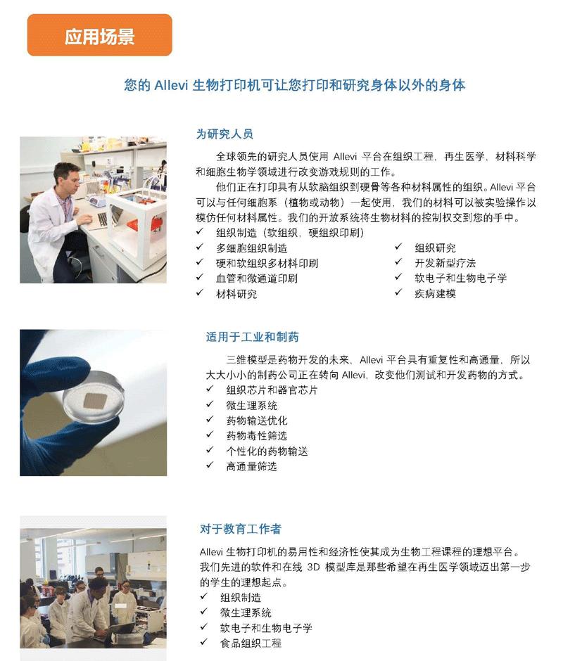 allevi 6组织生物工程3d打印机,allevi 3d生物打印机,allevi3d活细胞打印机,biobot 生物打印机,biobot 三维打印机